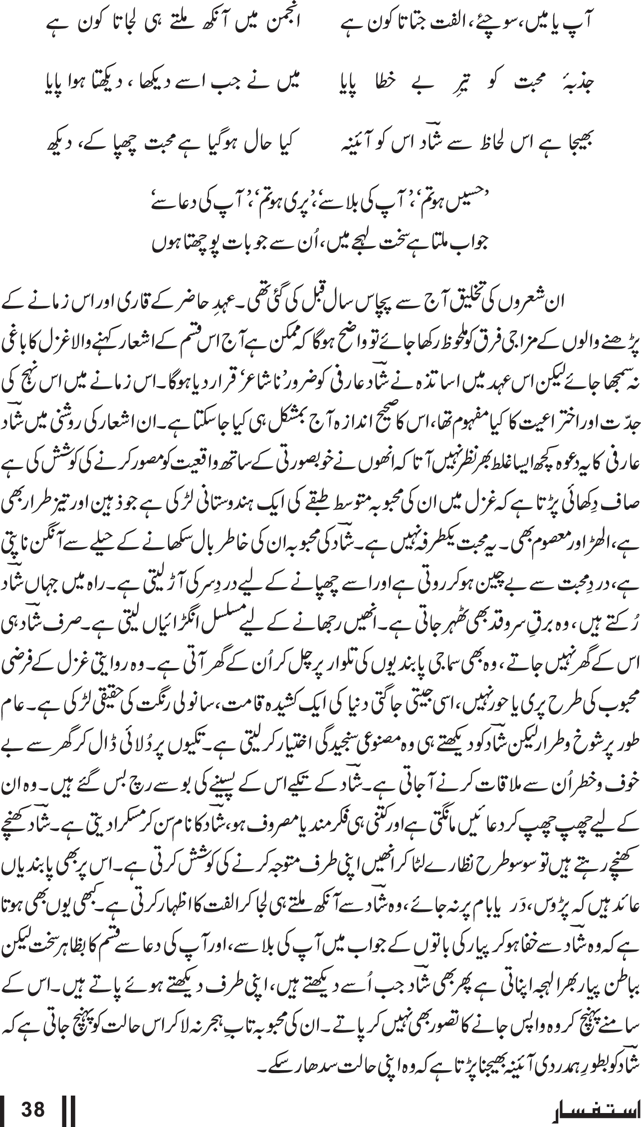 Second_Issue-38