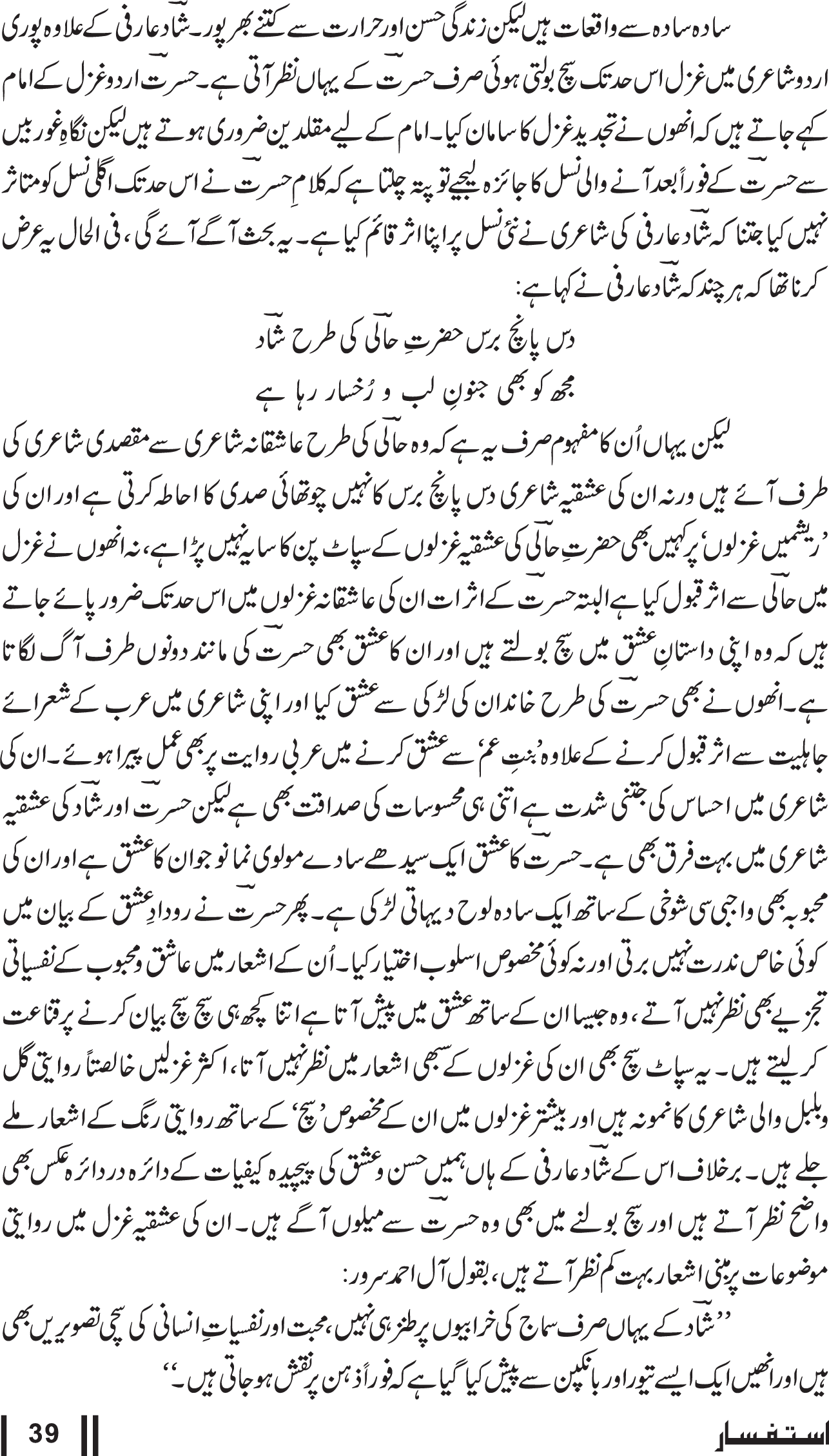 Second_Issue-39