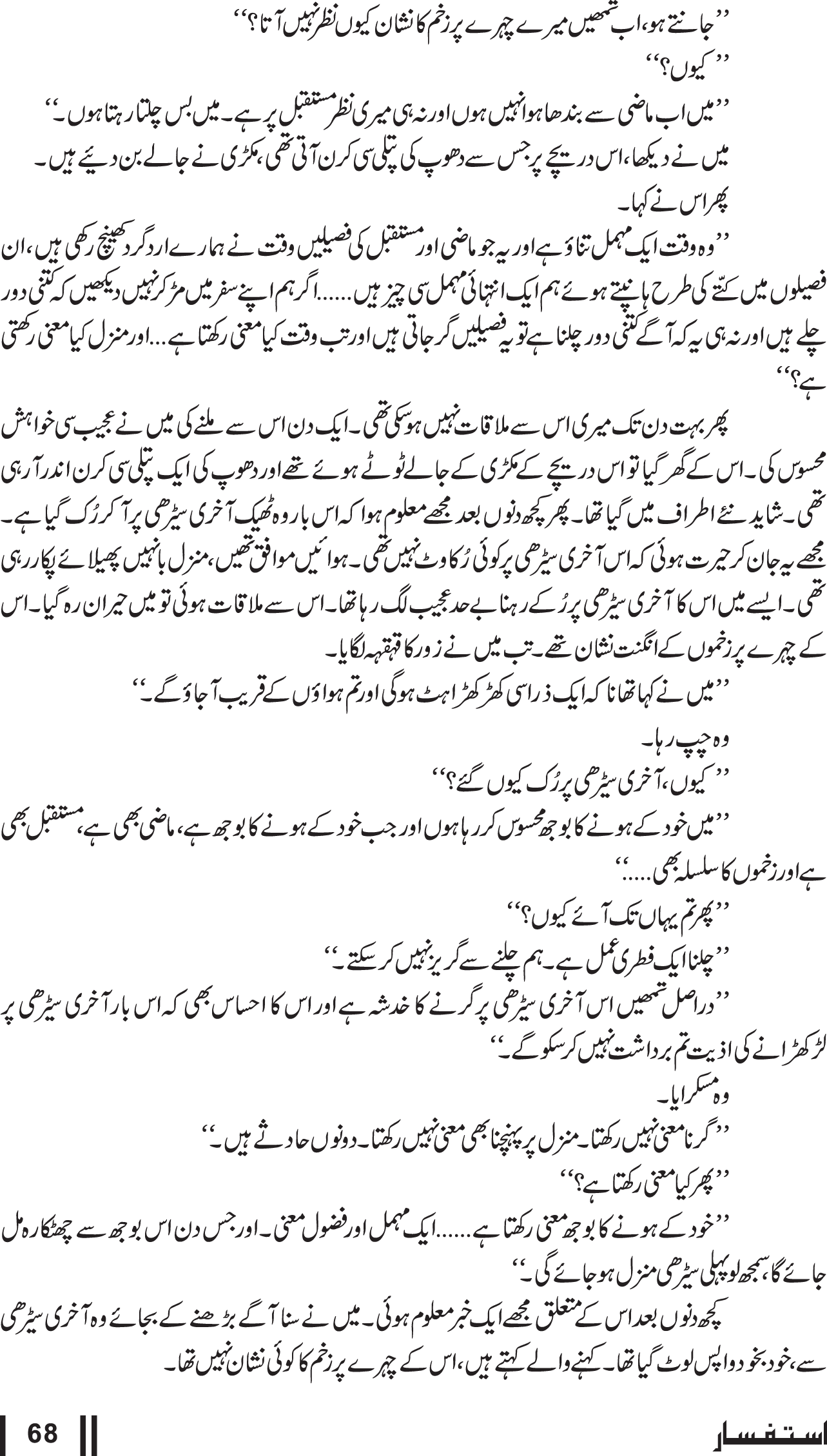 Second_Issue-68