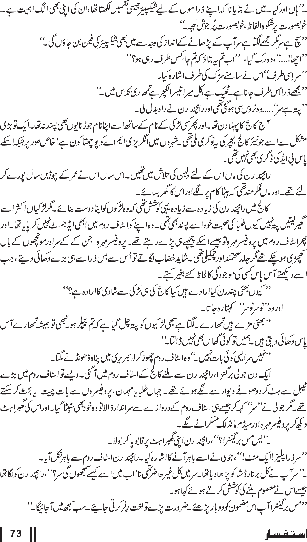 Second_Issue-73