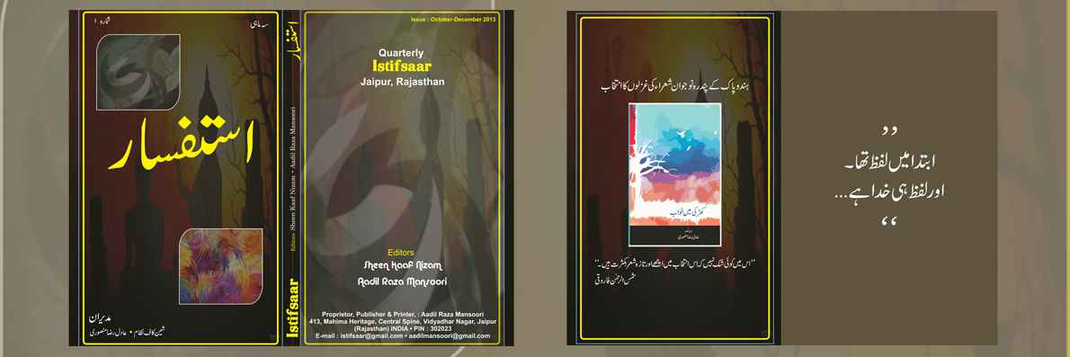 Istifsaar First Issue